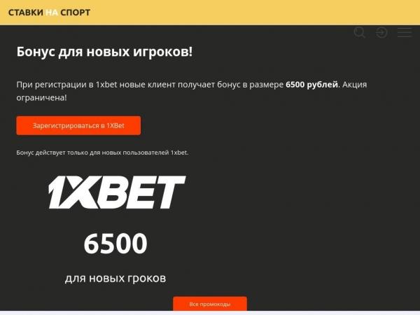 1x-bet-bonus.ru