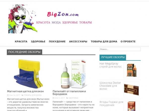 bigzon.com